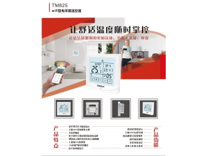 TM825系列家居式电采暖无线控制系统